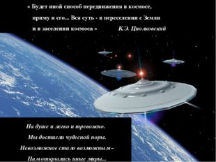 « Будет иной способ передвижения в космосе, приму и его... Вся суть - в пере