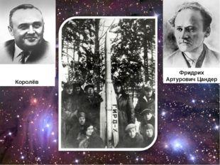 Серге́й Па́влович Королёв Фридрих Артурович Цандер