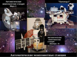 Автоматические межпланетные станции Автоматическая межпланетная станция Марс-