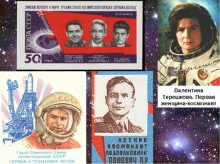 Валентина Терешкова. Первая женщина-космонавт