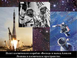 Полет космического корабля «Восход» и выход Алексея Леонова в космическое про