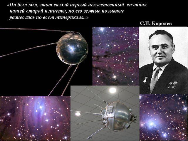 «Он был мал, этот самый первый искусственный спутник нашей старой планеты, н...