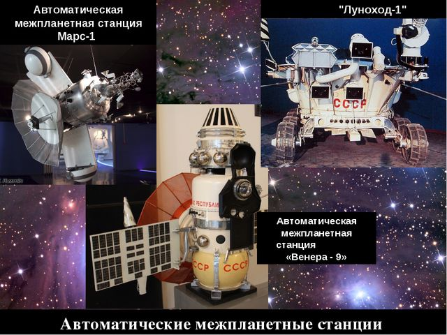 Автоматические межпланетные станции Автоматическая межпланетная станция Марс-...