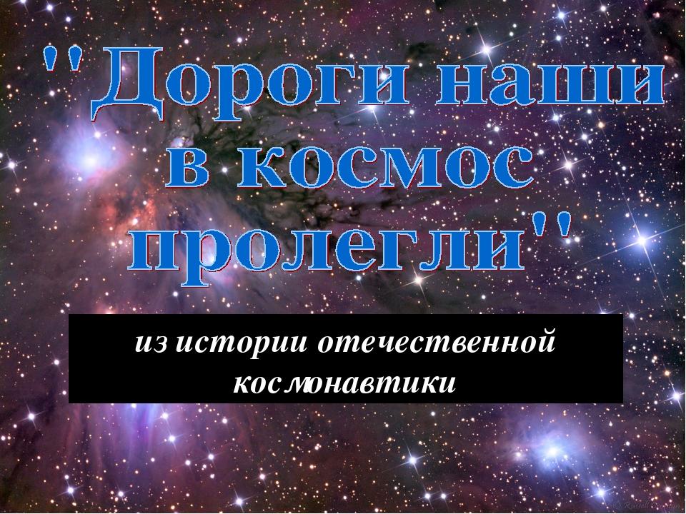 из истории отечественной космонавтики