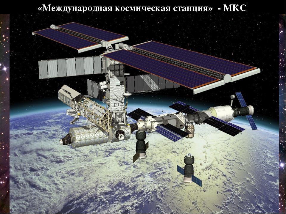 «Международная космическая станция» - МКС