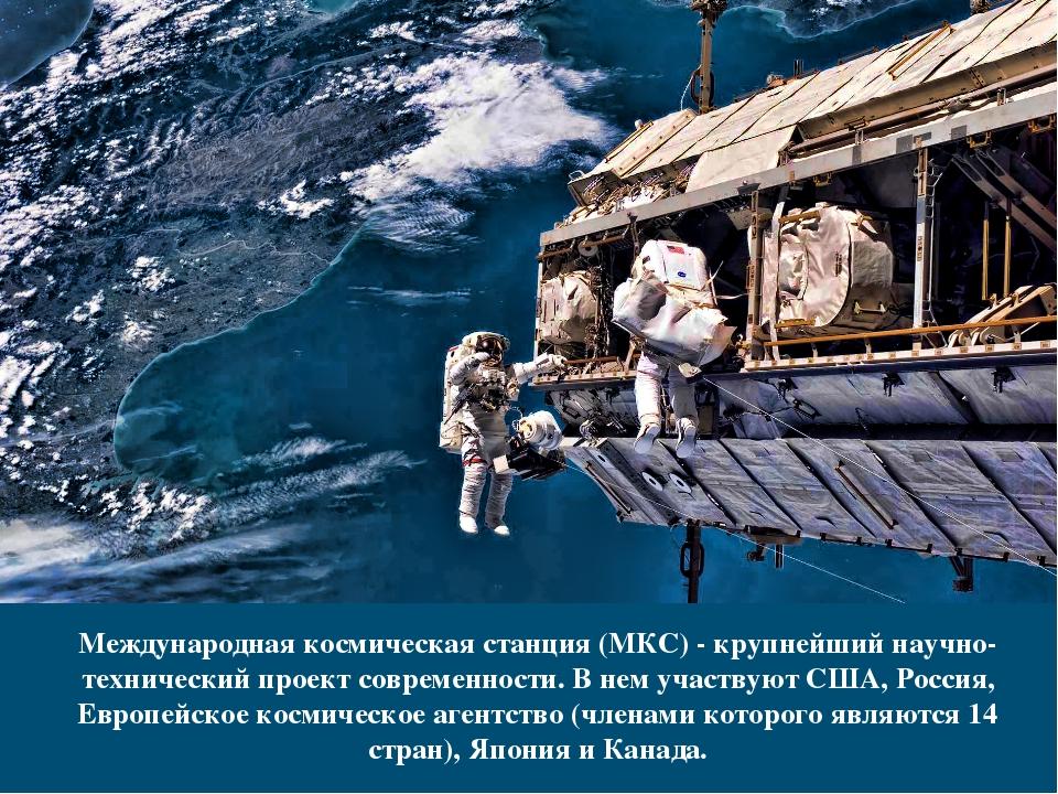 Международная космическая станция (МКС) - крупнейший научно-технический проек...
