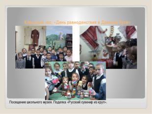 Классный час: «День равноденствия в Древней Руси» Посещение школьного музея.