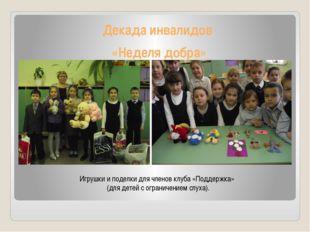 Декада инвалидов «Неделя добра» Игрушки и поделки для членов клуба «Поддержка