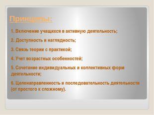 Принципы: 1. Включение учащихся в активную деятельность; 2. Доступность и наг