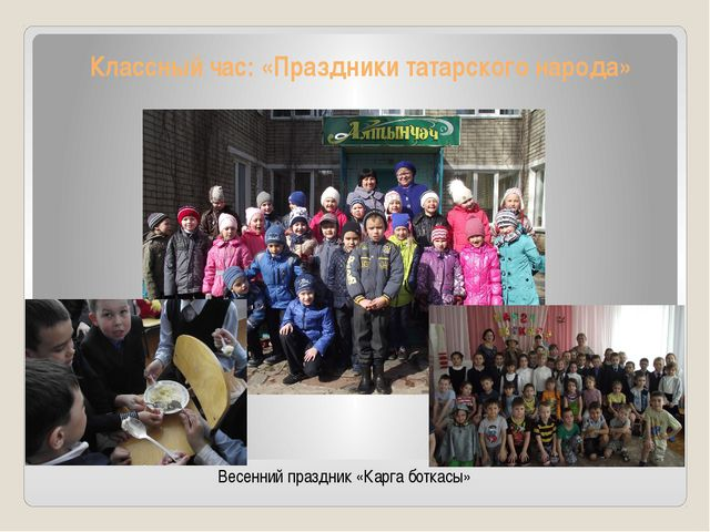 Классный час: «Праздники татарского народа» Весенний праздник «Карга боткасы»