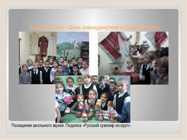 Классный час: «День равноденствия в Древней Руси» Посещение школьного музея....
