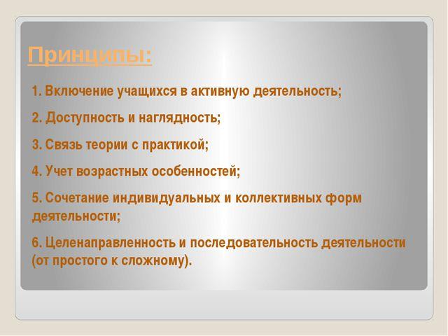 Принципы: 1. Включение учащихся в активную деятельность; 2. Доступность и наг...