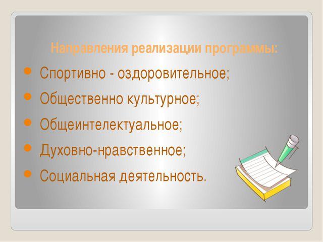 Направления реализации программы: Спортивно - оздоровительное; Общественно к...