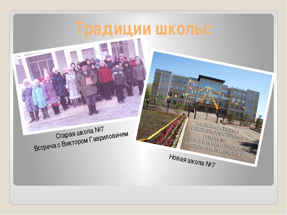 Традиции школы: Старая школа №7 Встреча с Виктором Гавриловичем Новая школа №7