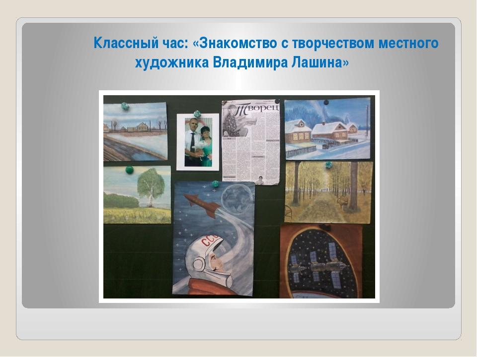 Классный час: «Знакомство с творчеством местного художника Владимира Лашина»