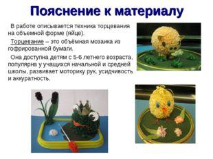 Пояснение к материалу В работе описывается техника торцевания на объемной фор