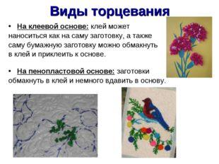 Виды торцевания На клеевой основе: клей может наноситься как на саму заготовк