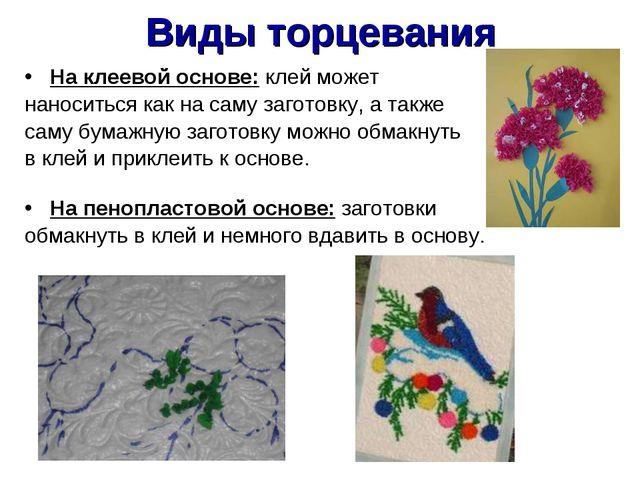 Виды торцевания На клеевой основе: клей может наноситься как на саму заготовк...