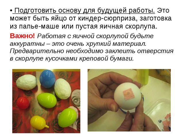 Подготовить основу для будущей работы. Это может быть яйцо от киндер-сюрприз...
