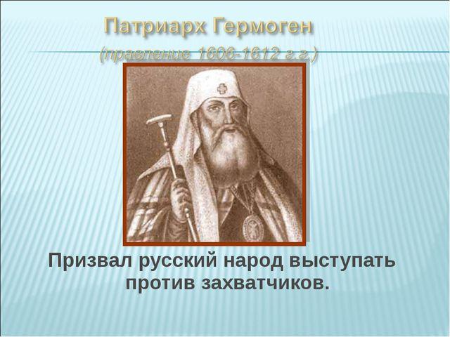 Призвал русский народ выступать против захватчиков.