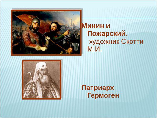 Минин и Пожарский. художник Скотти М.И. Патриарх Гермоген