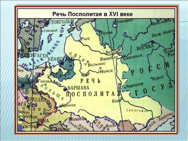 1. Как называлось государство, которое вмешивалось в дела России в Смутное вр...