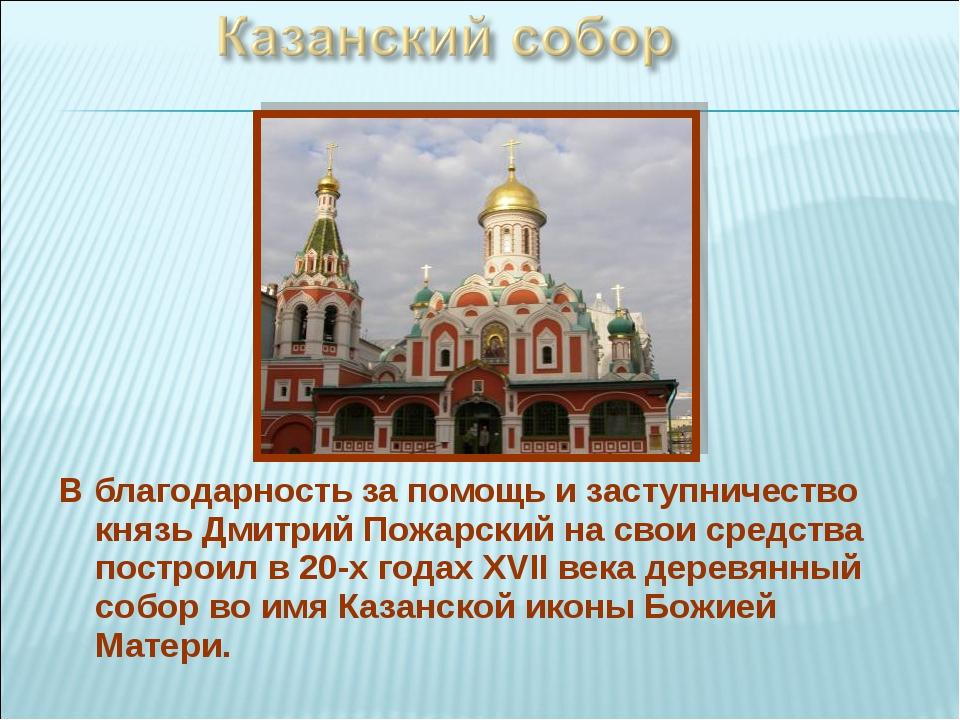 В благодарность за помощь и заступничество князь Дмитрий Пожарский на свои ср...