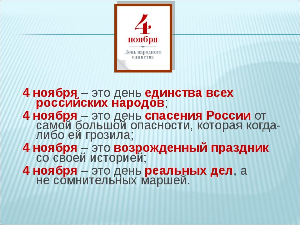 4 ноября – это день единства всех российских народов; 4 ноября – это день спа...