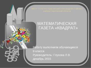 МБОУ СОШ пос Приузенский Александрово-Гайского района Саратовской области МАТ