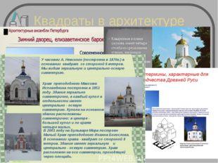 Квадраты в архитектуре