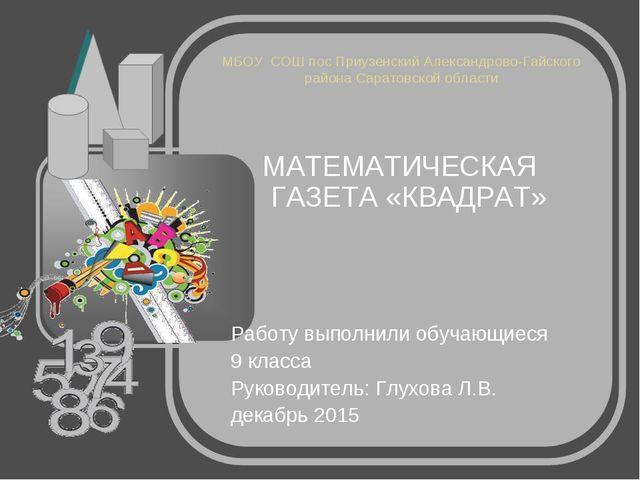 МБОУ СОШ пос Приузенский Александрово-Гайского района Саратовской области МАТ...