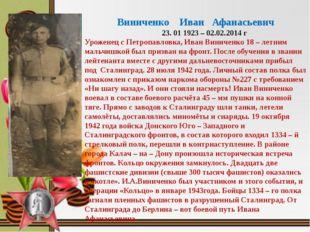 Виниченко Иван Афанасьевич 23. 01 1923 – 02.02.2014 г Уроженец с Петропавлов