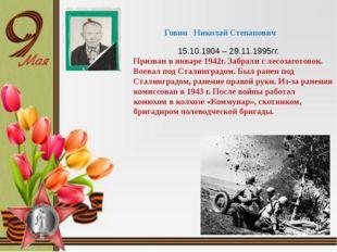 Говин Николай Степанович 15.10.1904 – 29.11.1995гг. Призван в январе 1942г.