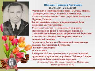 Шатохин Григорий Архипович 10.09.1910 – 26.02.1984г. Участвовал в освобожден