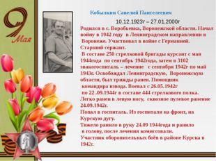 Кобылкин Савелий Пантелеевич 10.12.1923г – 27.01.2000г Родился в с. Воробьев