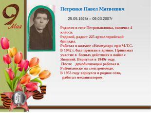 Петренко Павел Матвеевич 25.05.1925г – 09.03.2007г Родился в селе Петропавл