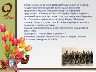 Воскресный день 22 июня Петропавловцы помнят до мелочей. Люди работали на ко