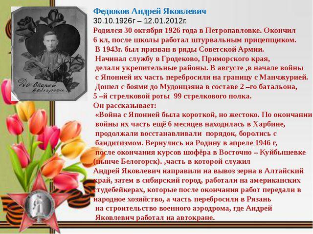 Федюков Андрей Яковлевич 30.10.1926г – 12.01.2012г. Родился 30 октября 1926...