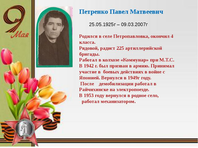 Петренко Павел Матвеевич 25.05.1925г – 09.03.2007г Родился в селе Петропавл...