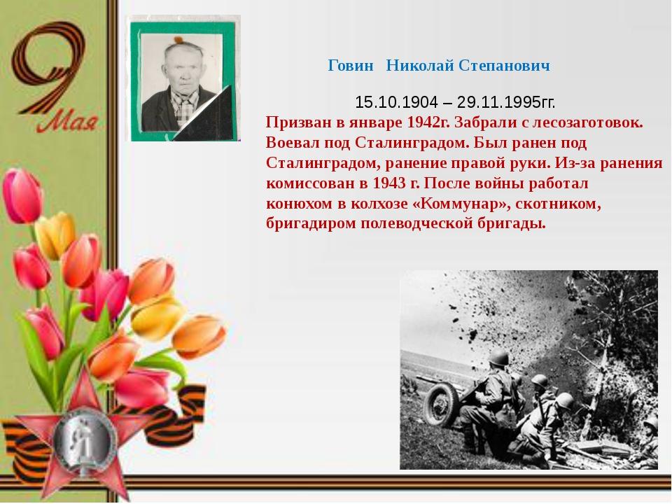 Говин Николай Степанович 15.10.1904 – 29.11.1995гг. Призван в январе 1942г....