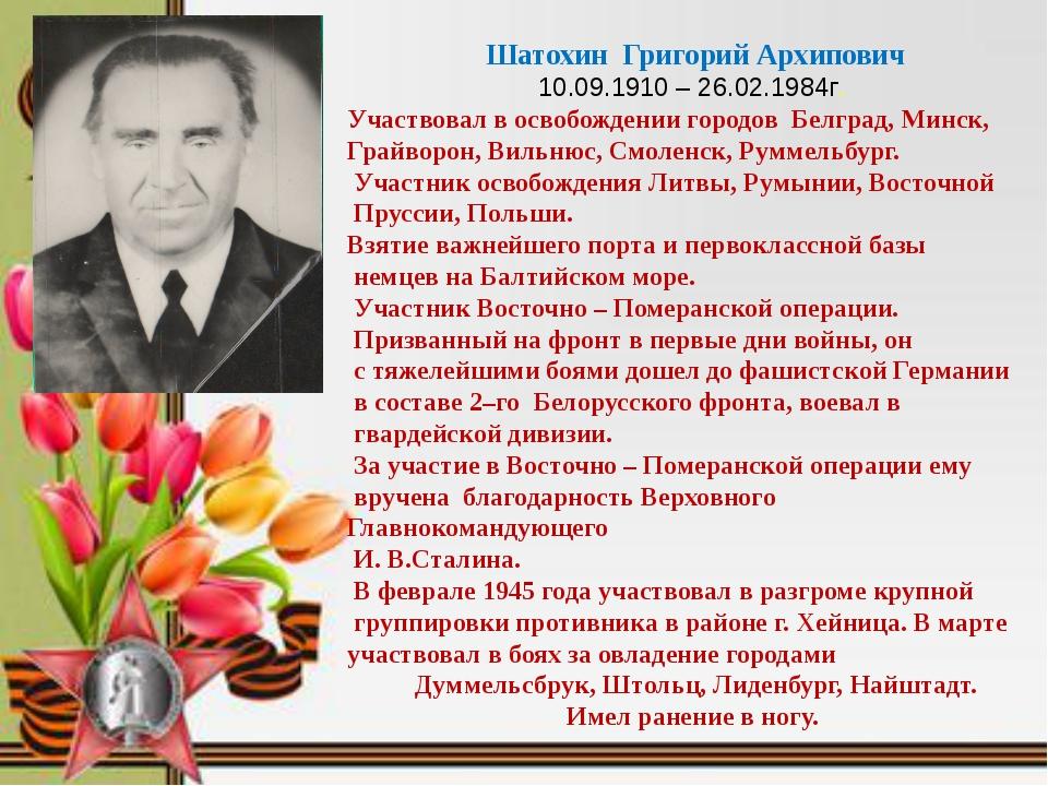 Шатохин Григорий Архипович 10.09.1910 – 26.02.1984г. Участвовал в освобожден...