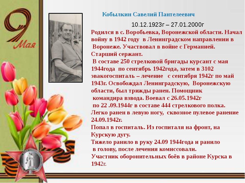 Кобылкин Савелий Пантелеевич 10.12.1923г – 27.01.2000г Родился в с. Воробьев...