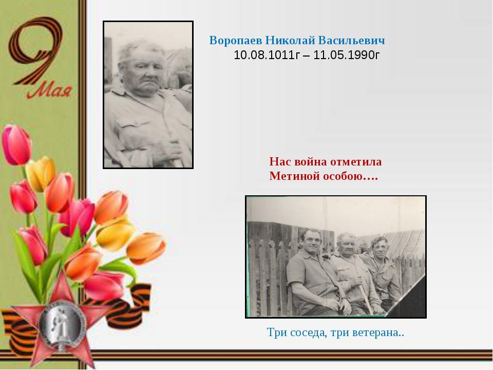 Воропаев Николай Васильевич 10.08.1011г – 11.05.1990г  Нас война отметила М...