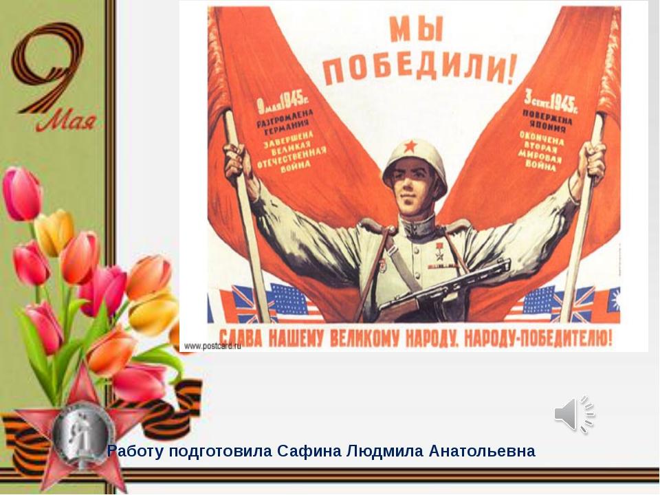 Работу подготовила Сафина Людмила Анатольевна