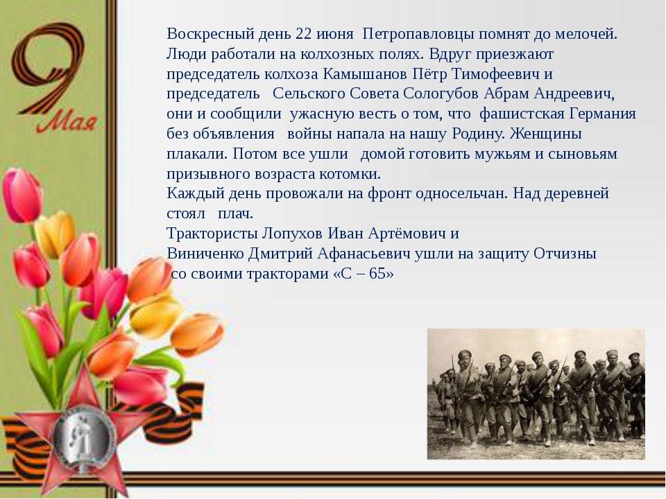Воскресный день 22 июня Петропавловцы помнят до мелочей. Люди работали на ко...