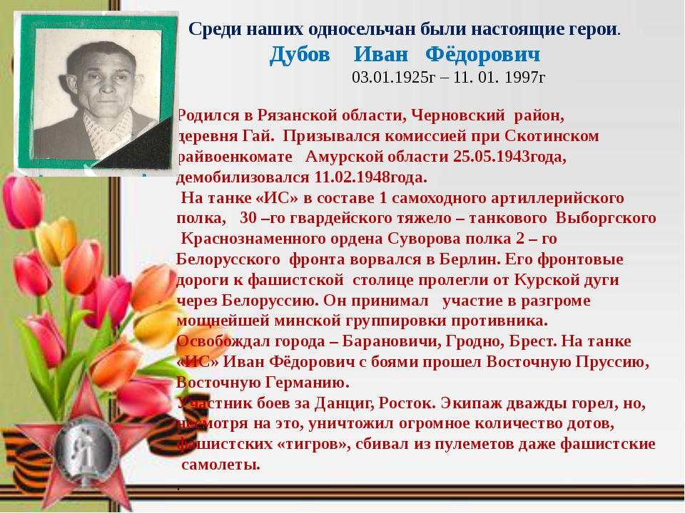 Родился в Рязанской области, Черновский район, деревня Гай. Призывался комис...