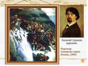 Василий Суриков- художник.