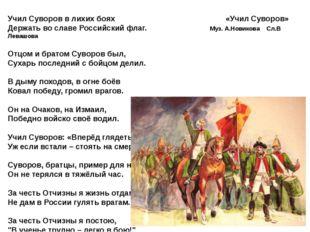 Учил Суворов в лихих боях «Учил Суворов» Держать во славе Российский флаг. М