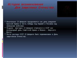 История возникновения Дня защитника Отечества. * Изначально 23 февраля празд