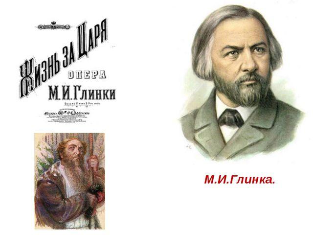 М.И.Глинка.